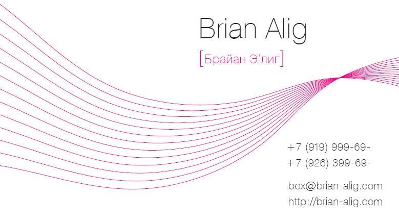 Визитная карточка Brian Alig