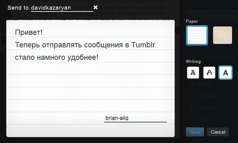 Tumblr messaging