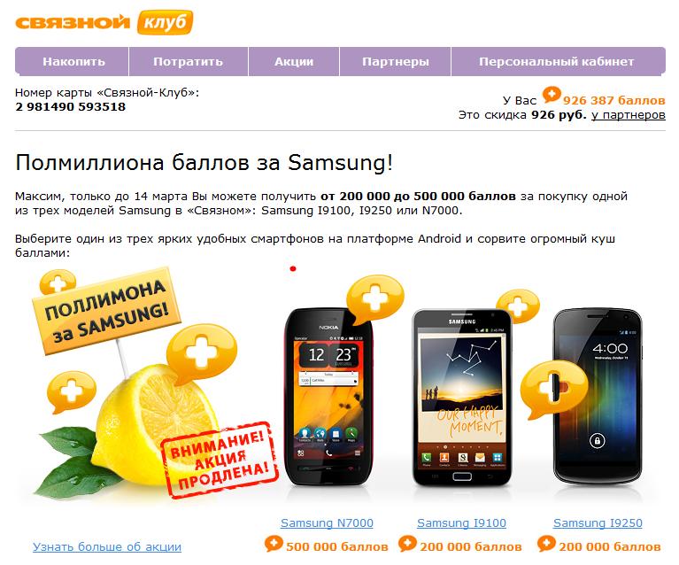 Полмиллиона за Samsung