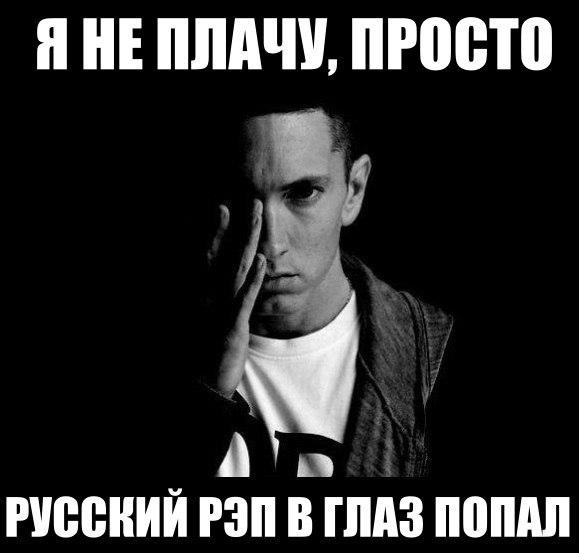 Русский рэп в глаз попал