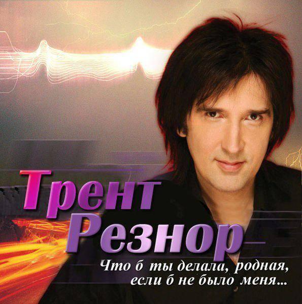 Трент Резнор