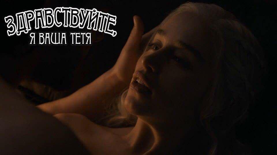 Aunt Daenerys