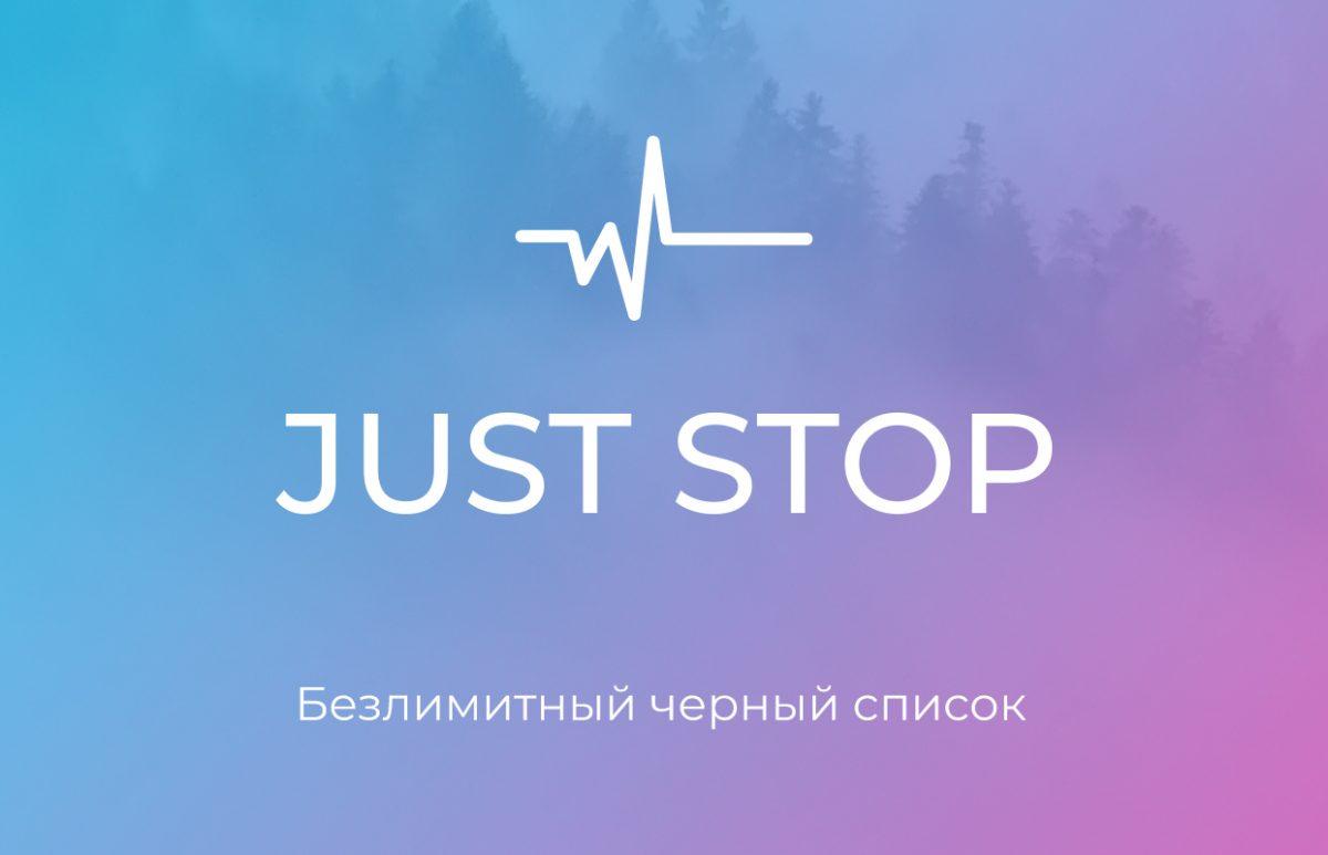 Just Stop — тестирование продолжается