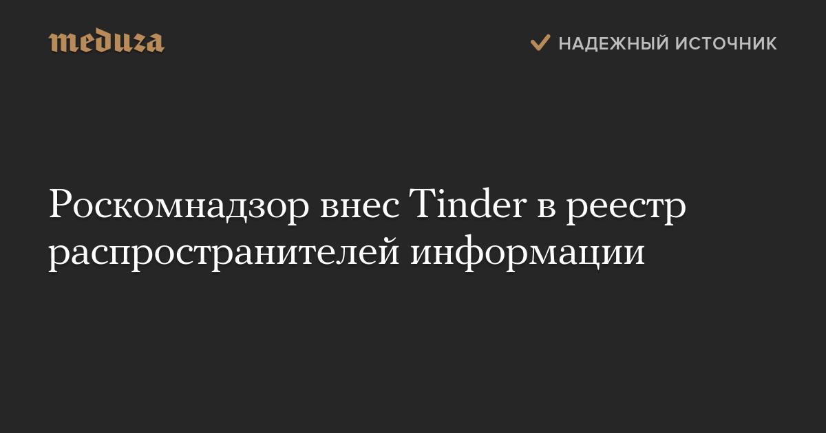Роскомнадзор внес Tinder в реестр распространителей информации