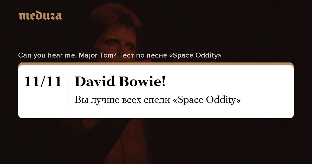 Can you hear me, Major Tom?