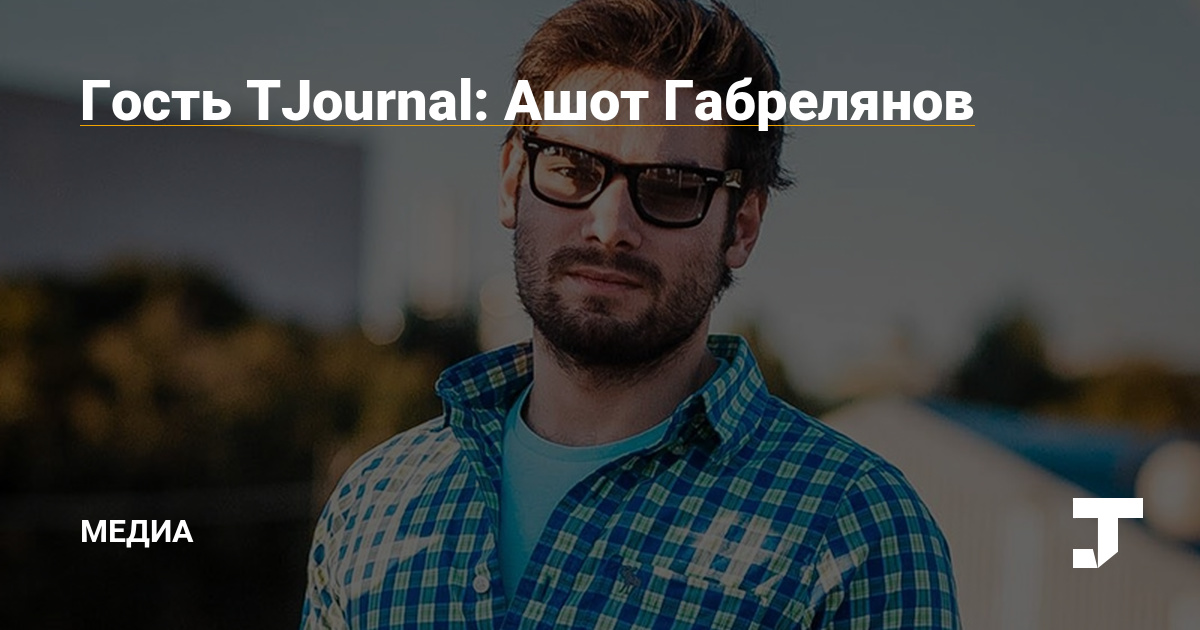 Lifenews в гостях у TJournal