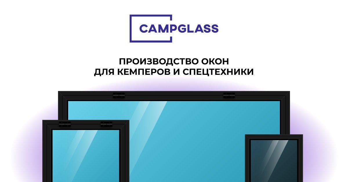 Производство окон для кемперов и спецтехники