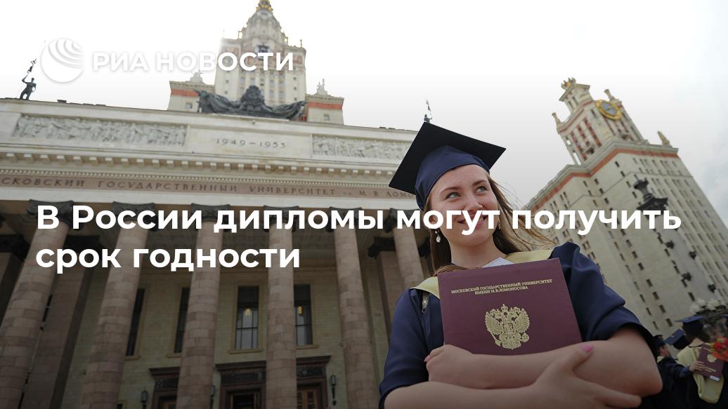 В России дипломы могут получить срок годности