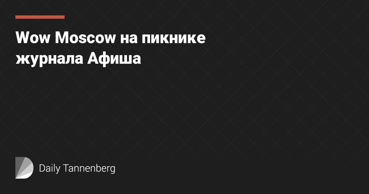 Wow Moscow на пикнике журнала Афиша
