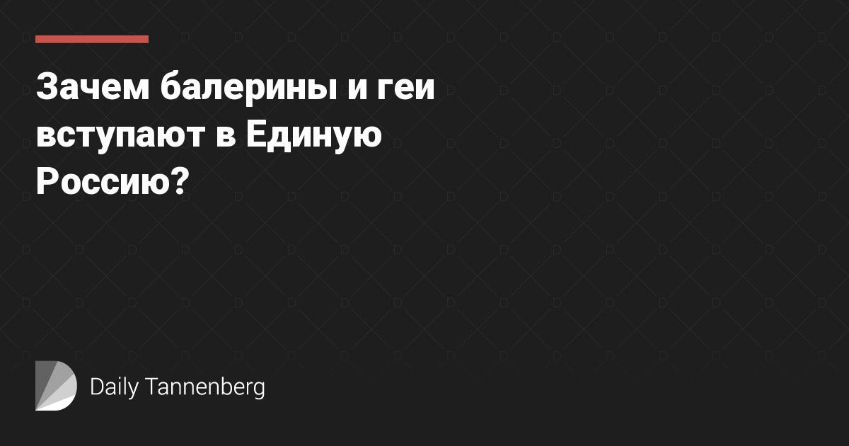 Зачем балерины и геи вступают в Единую Россию?