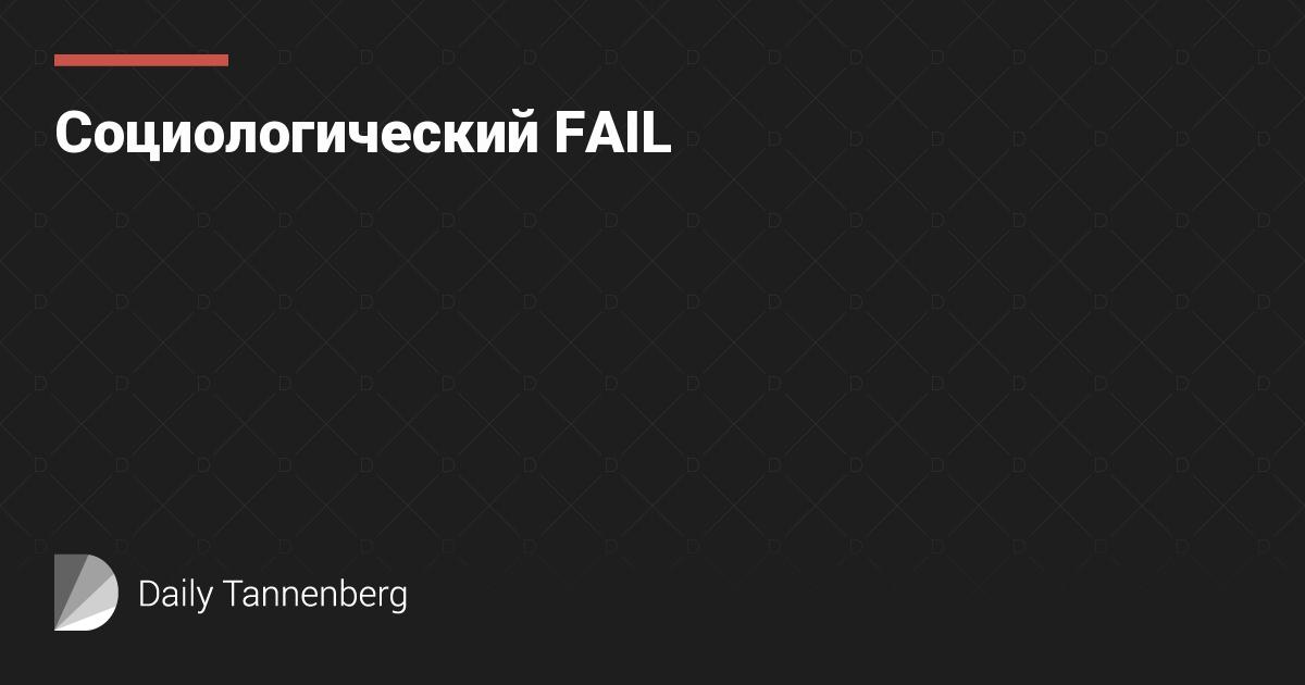 Социологический FAIL