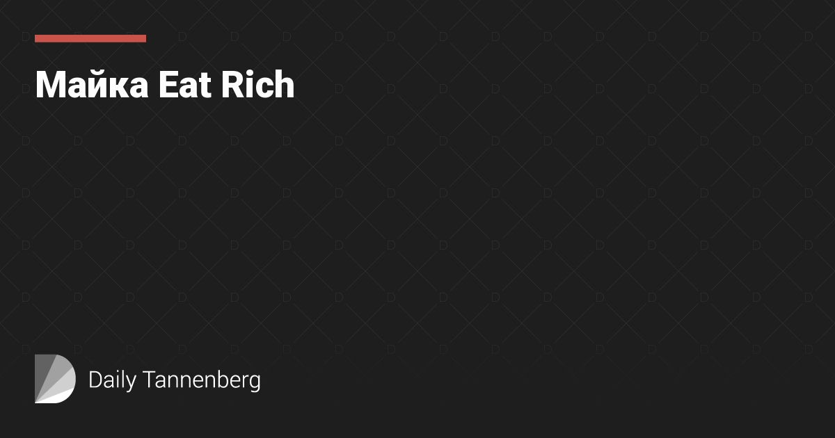Майка Eat Rich